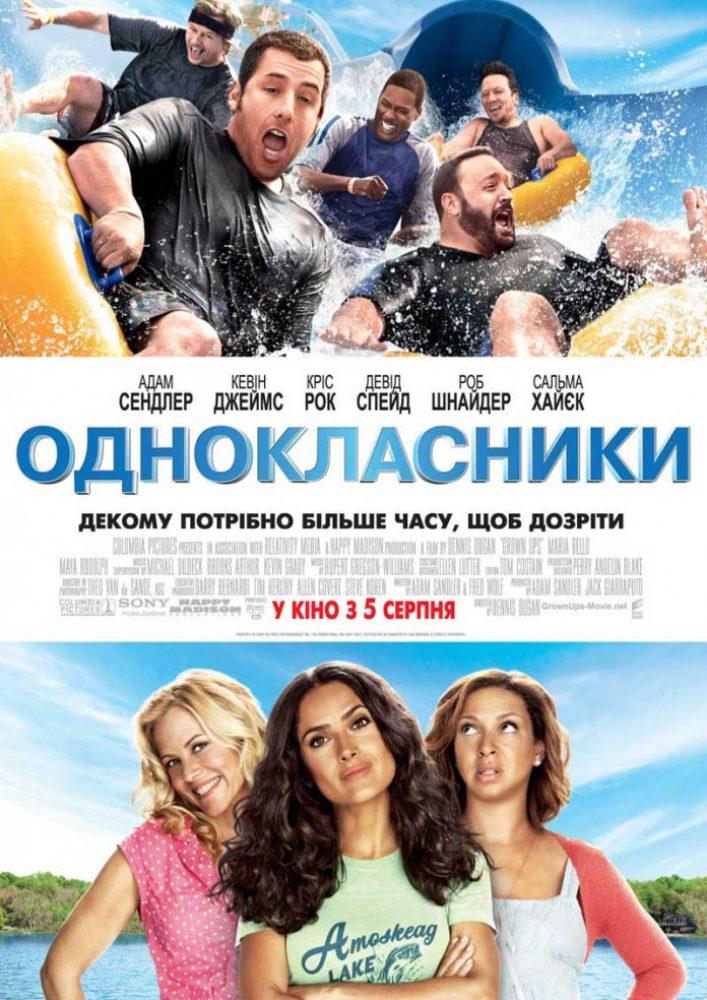 Одноклассники фильм 2010