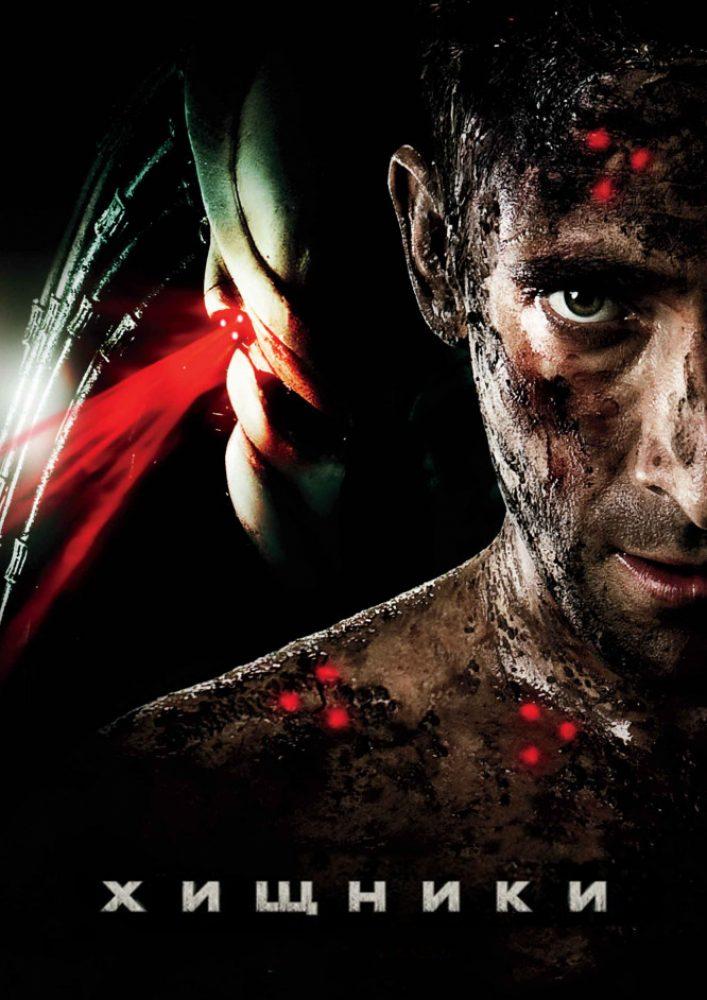 Хищники фильм 2010