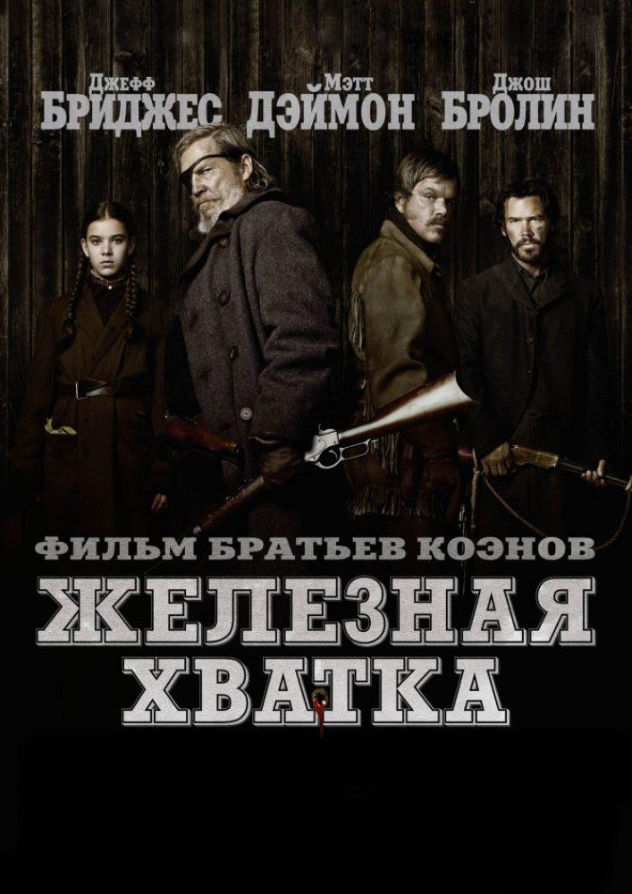Железная хватка фильм 2010