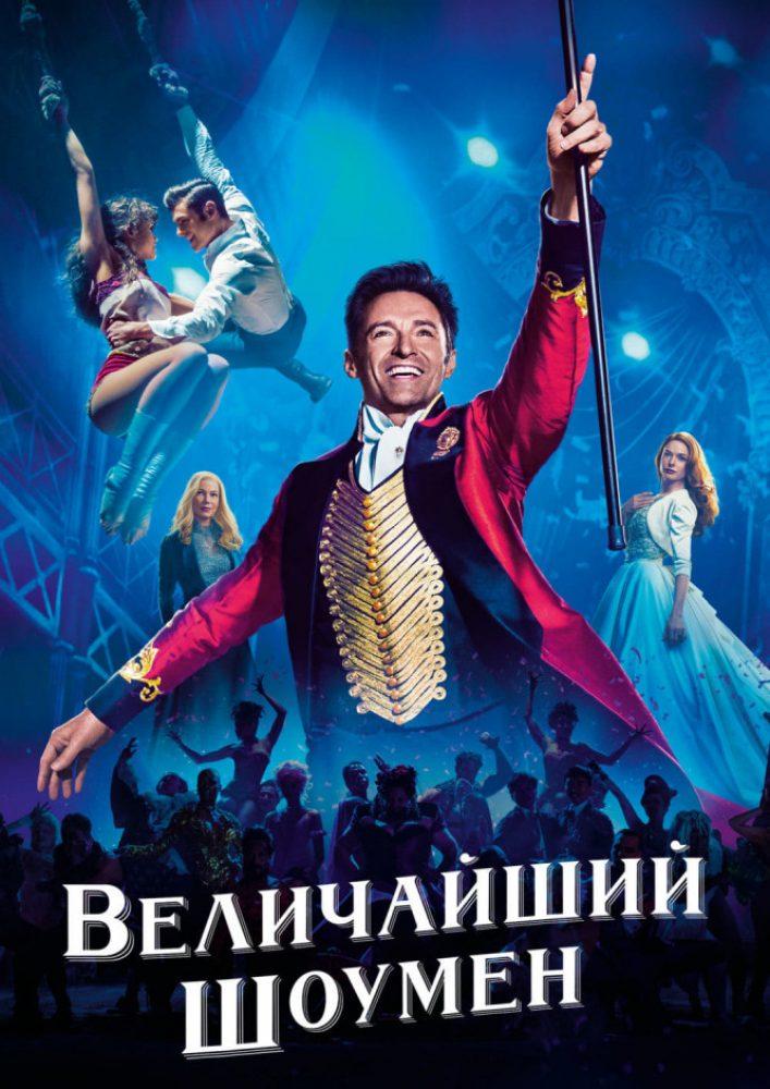 Величайший шоумен фильм 2017