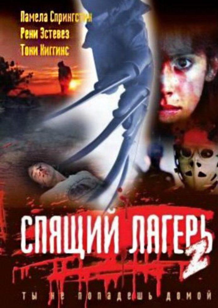 Спящий лагерь 2 фильм 1988