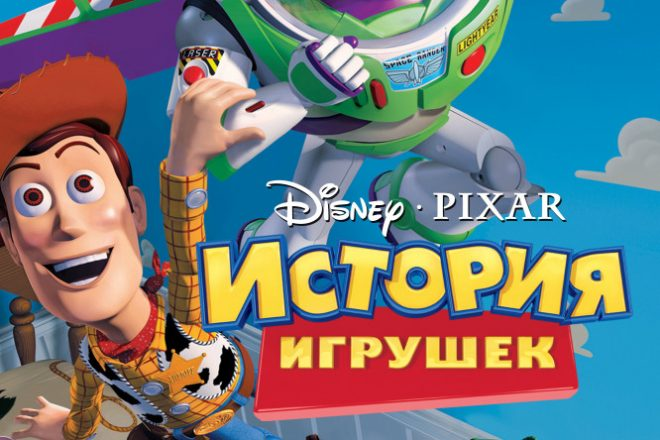 История игрушек мультфильм 1995