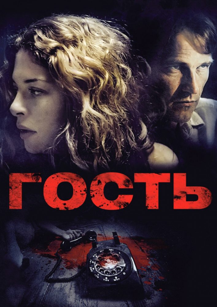 Гость фильм 2011