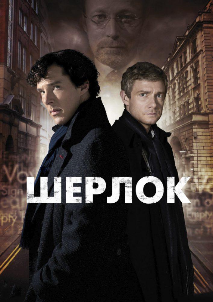 Шерлок сериал