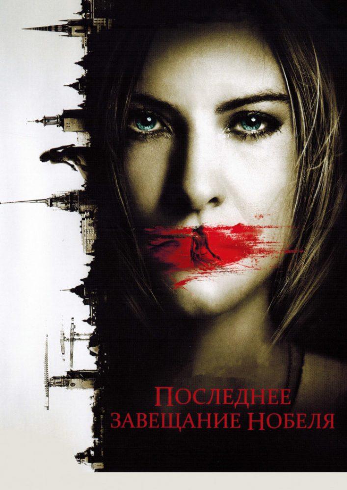Последнее завещание Нобеля фильм 2012