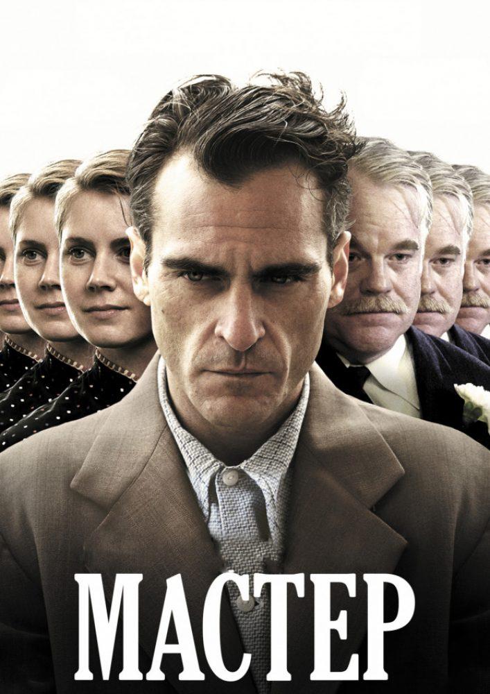 Мастер фильм 2012