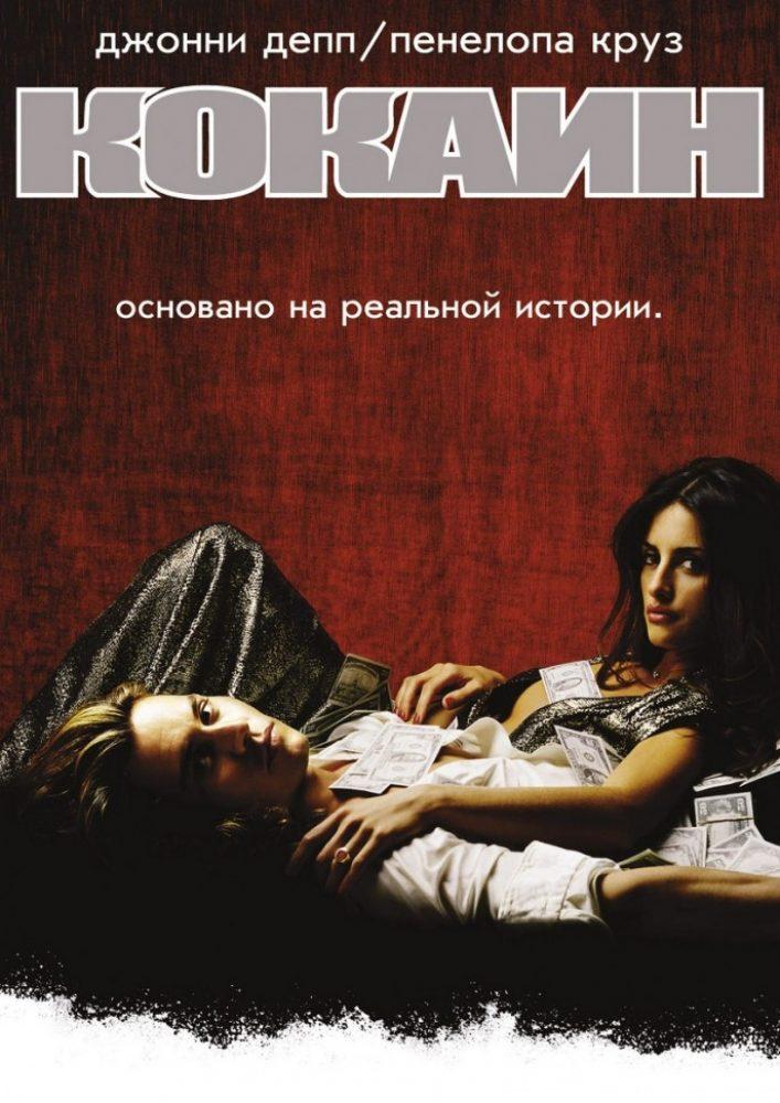 Кокаин фильм 2001