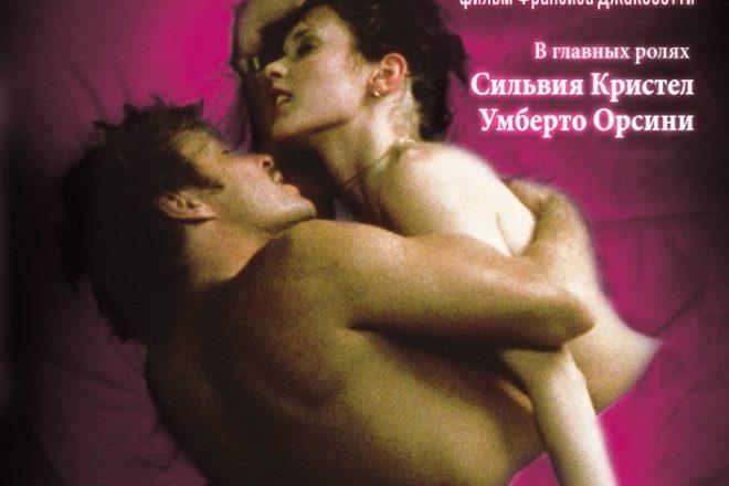 Эммануэль 2 фильм 1975