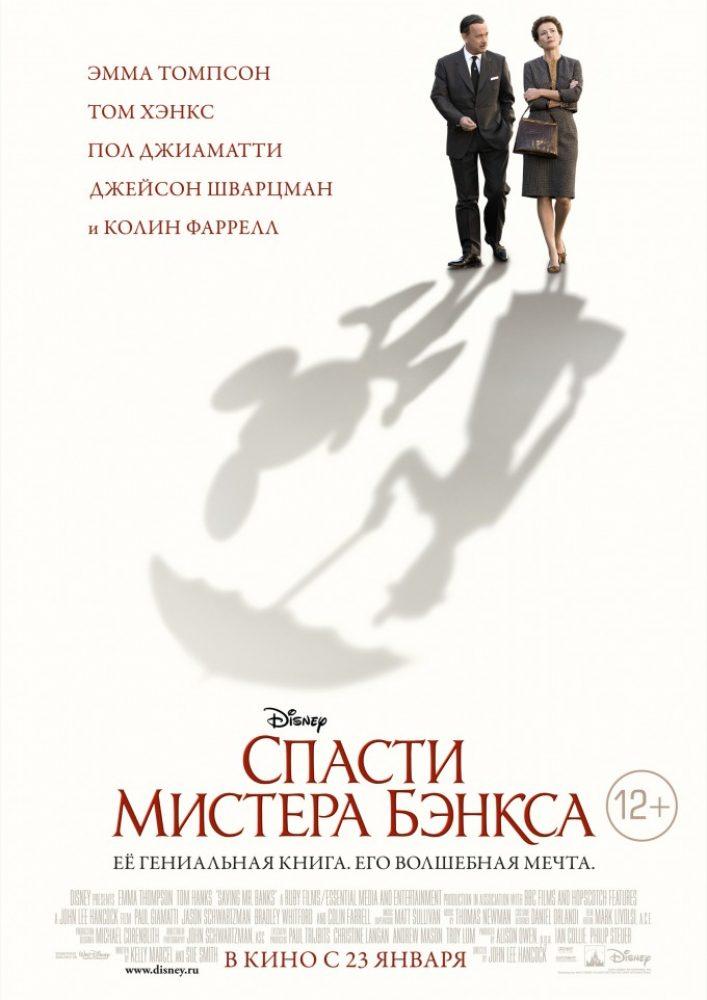 Спасти мистера Бэнкса фильм 2013