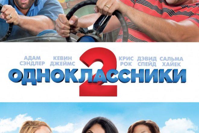 Одноклассники 2 фильм 2013