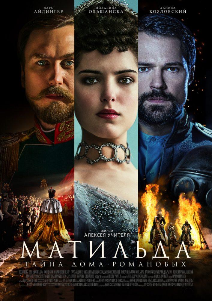 Матильда фильм 2017