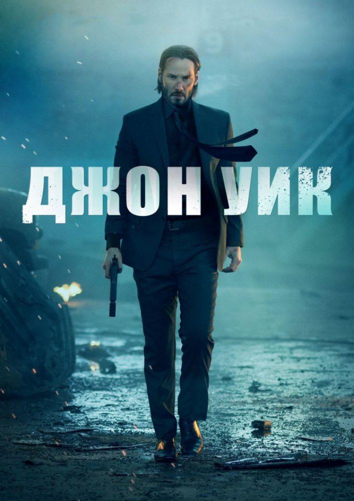 Джон Уик фильм 2014