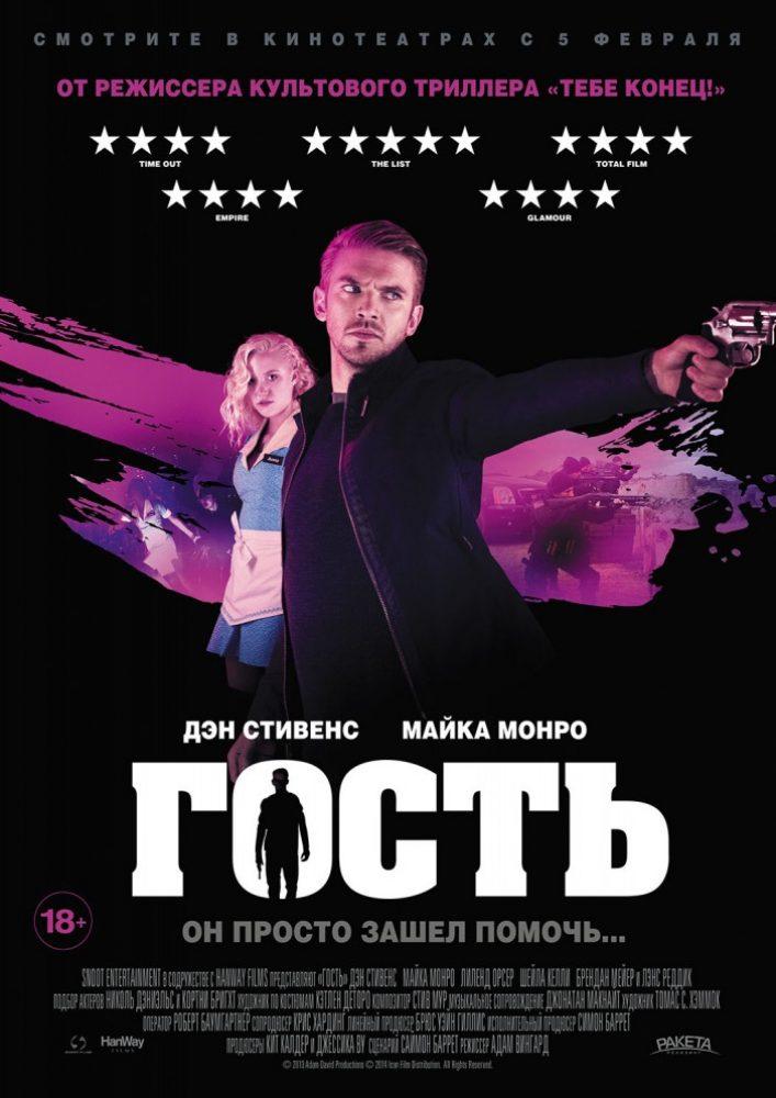 Гость фильм 2013