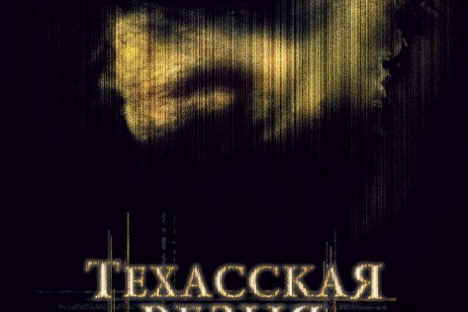 Техасская резня бензопилой фильм 2003