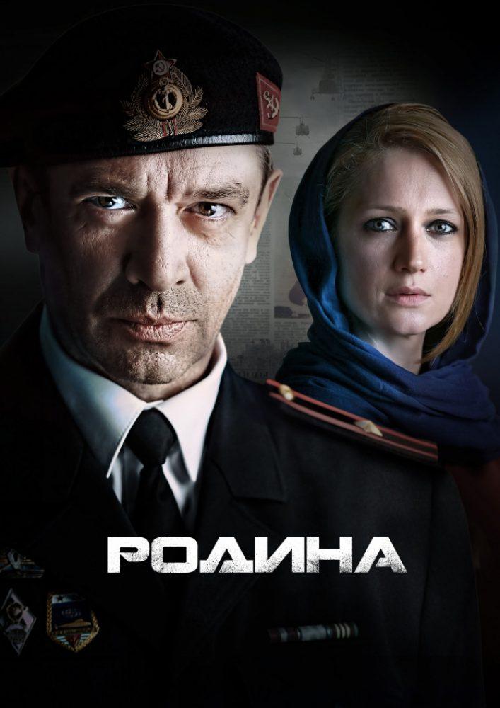 Родина сериал 2015