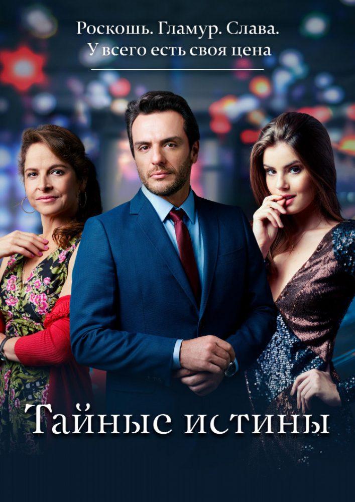 Тайные истины 1 сезон (сериал 2015)