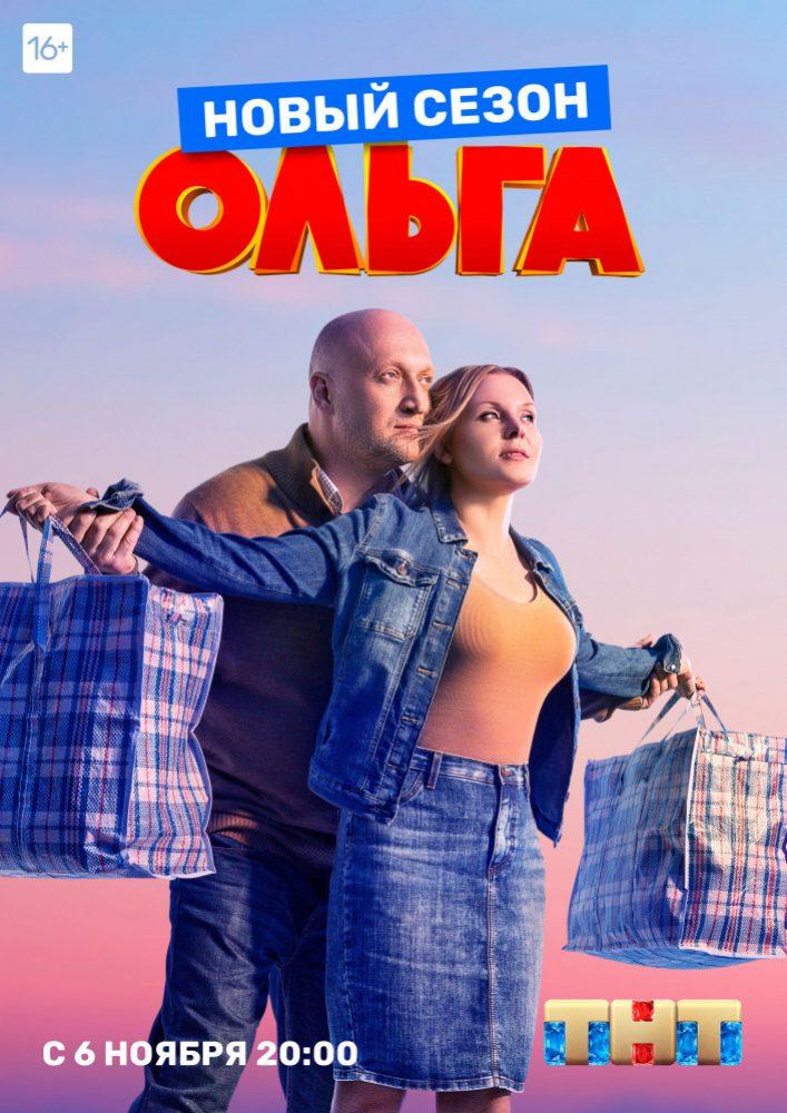 Ольга 2 сезон