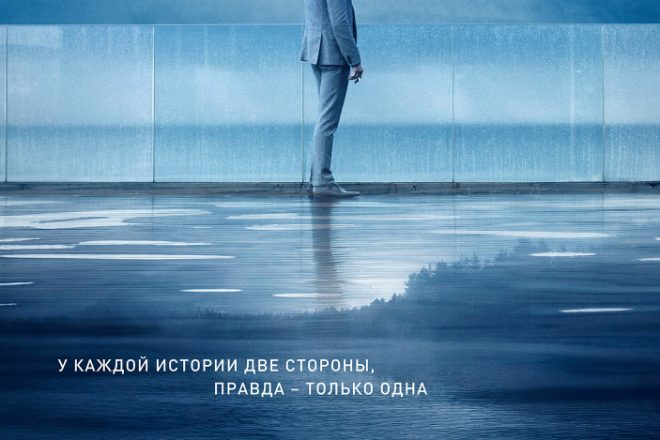 Невидимый гость фильм 2016
