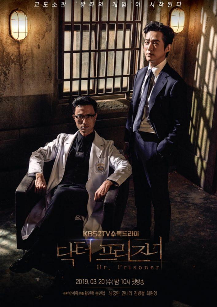 Тюремный врач