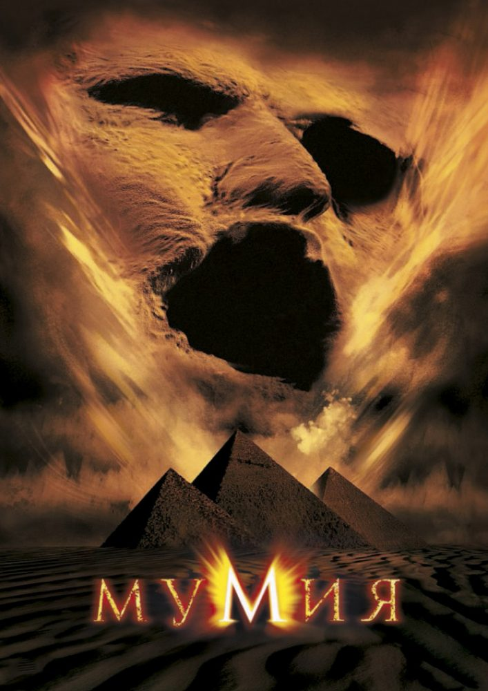Мумия фильм 1999