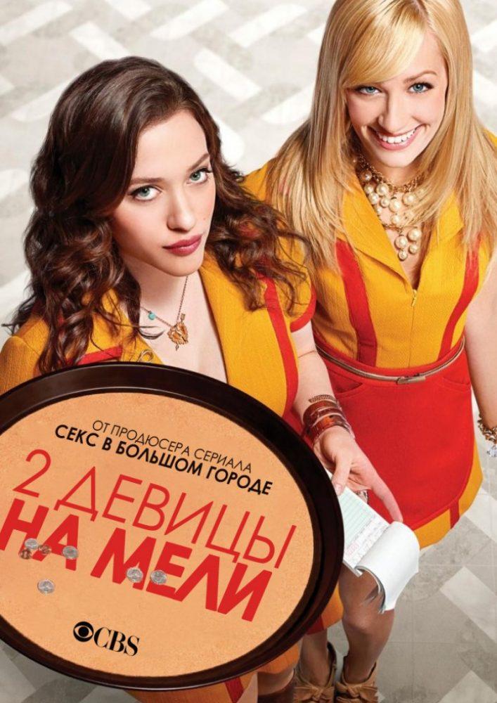 Две девицы на мели пятница русская версия 1 сезон