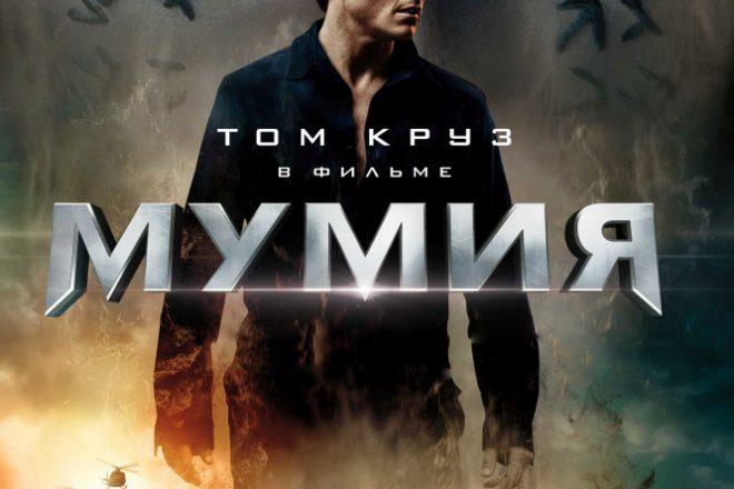 Мумия фильм 2017