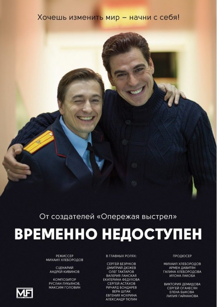 Временно недоступен сериал 1 сезон