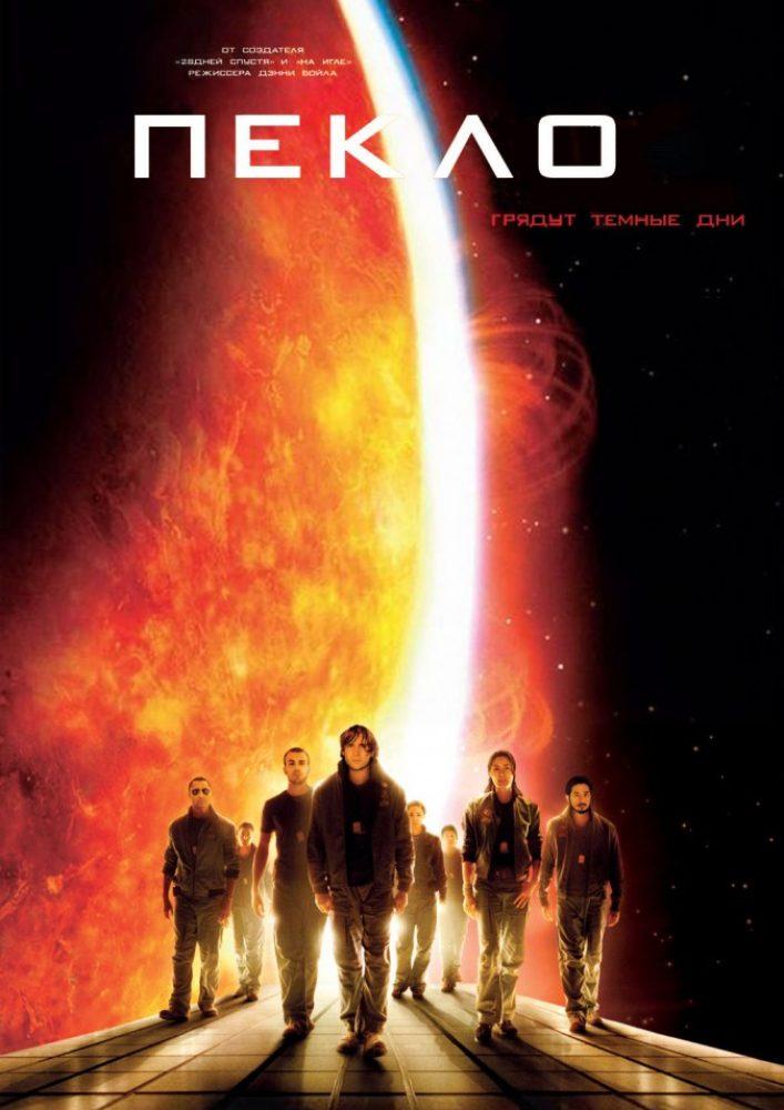 Пекло фильм 2007