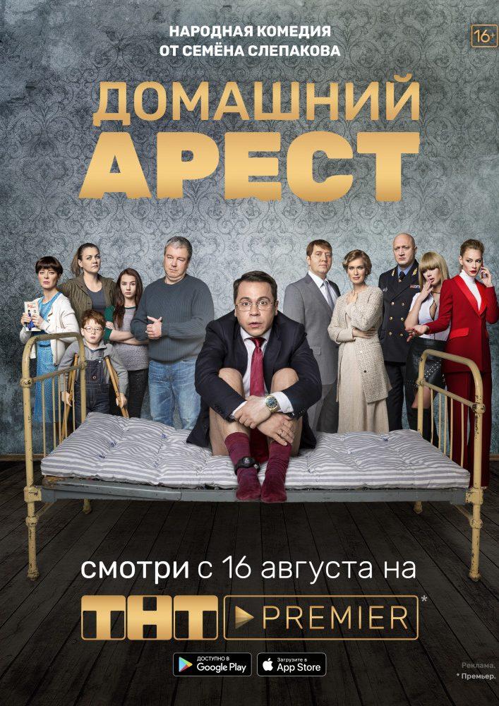 Домашний арест сериал 2018