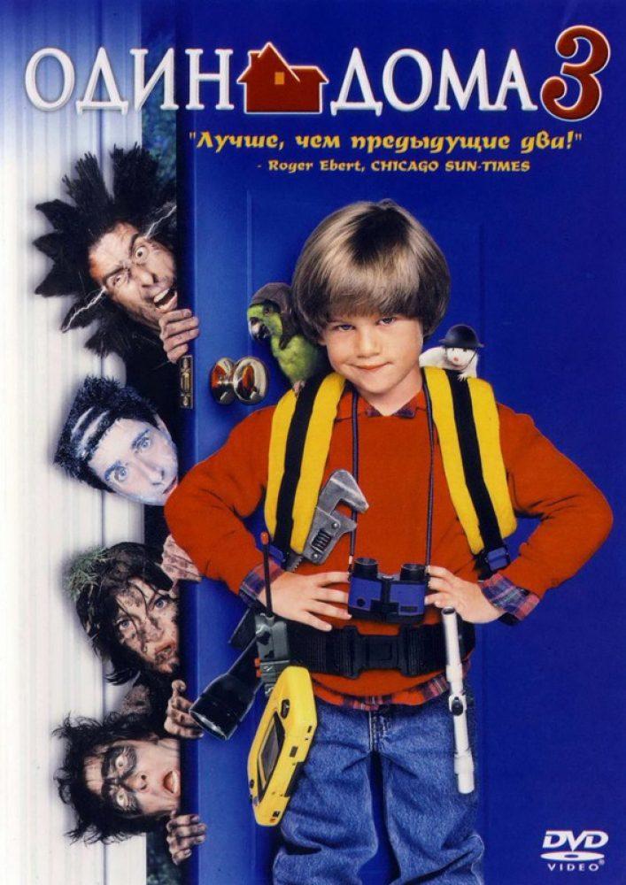 Один дома 3 фильм 1997