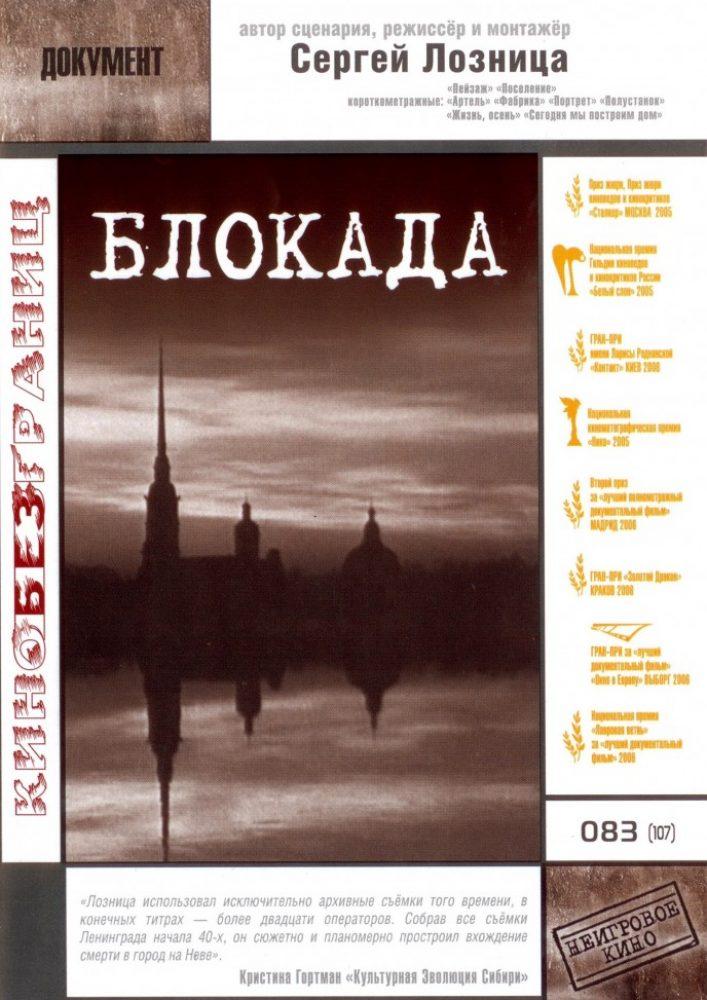 Блокада фильм 2005