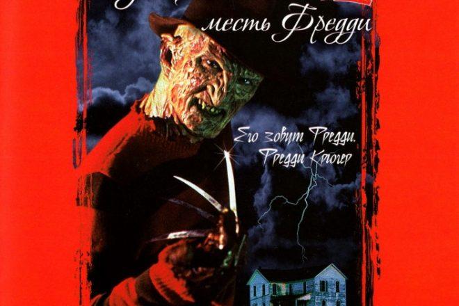 Кошмар на улице Вязов 2: Месть Фредди фильм 1985