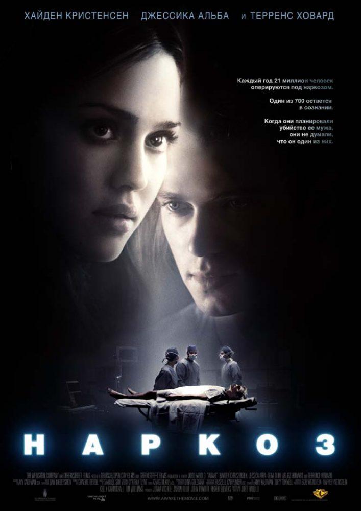 Наркоз фильм 2007