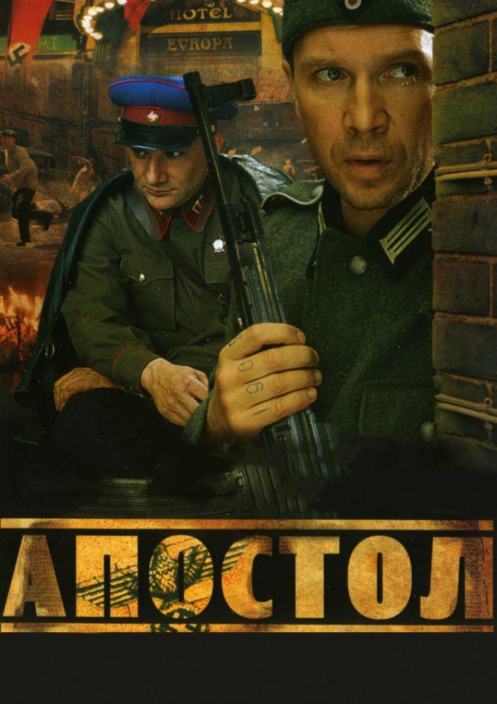 Апостол сериал 2008