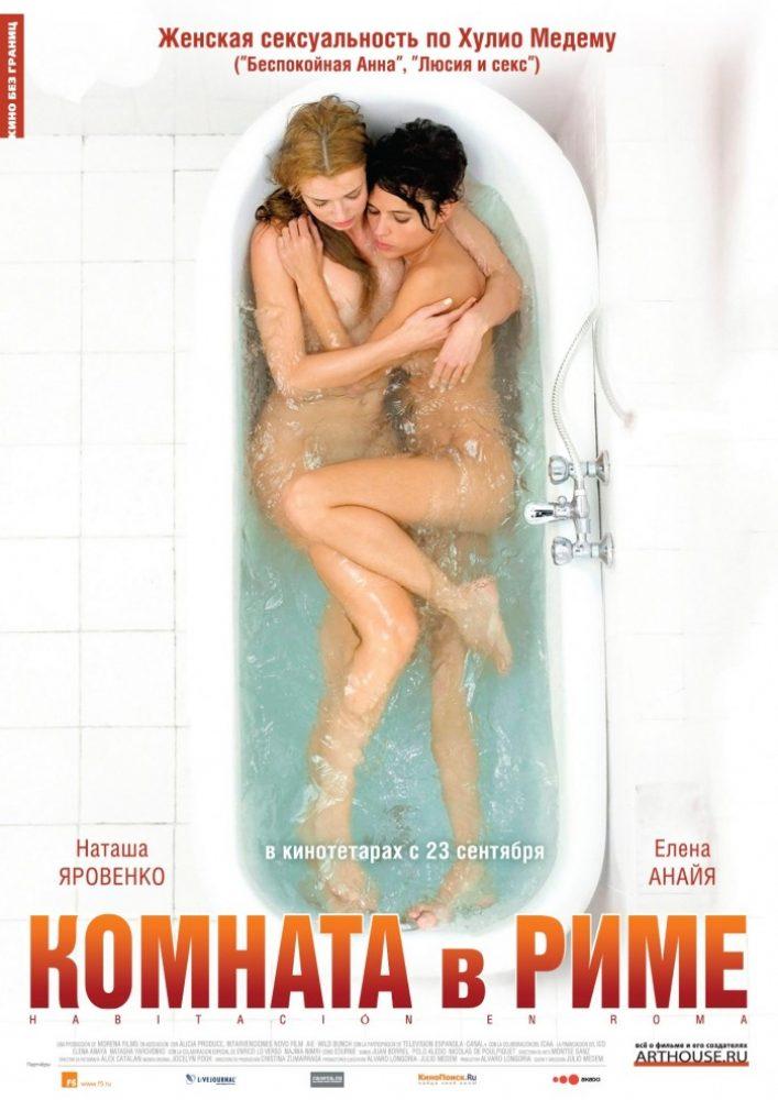 Комната в Риме фильм 2009