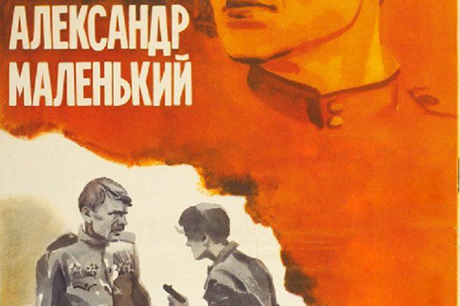 Александр Маленький фильм 1981