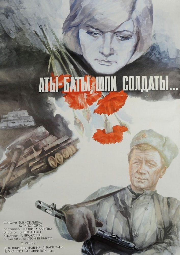 Аты-баты, шли солдаты…