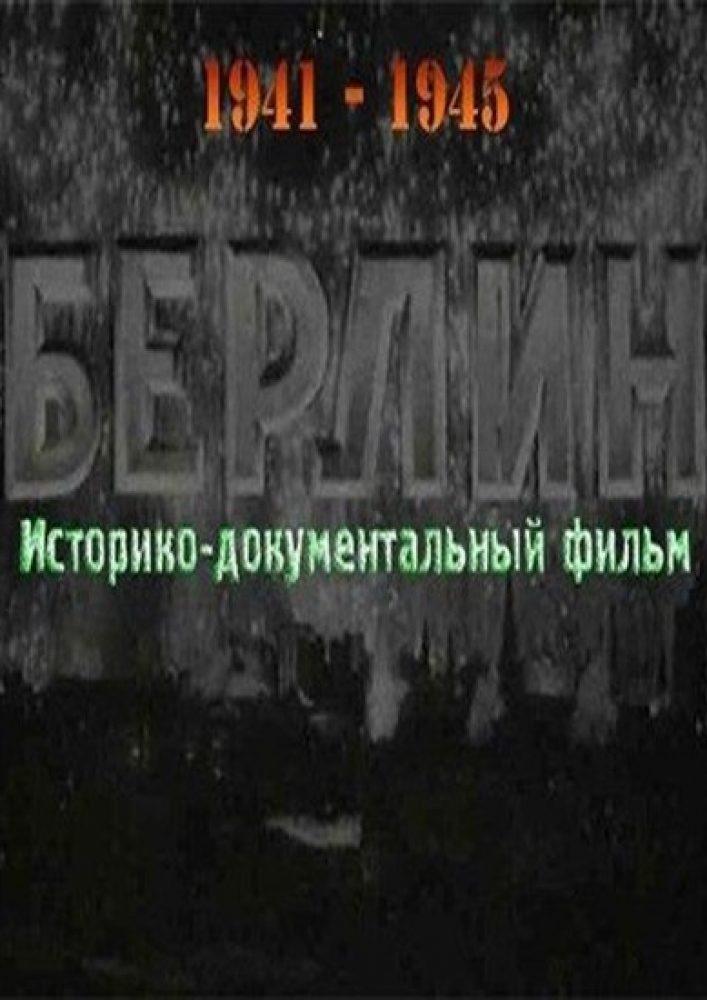 Берлин фильм 1945