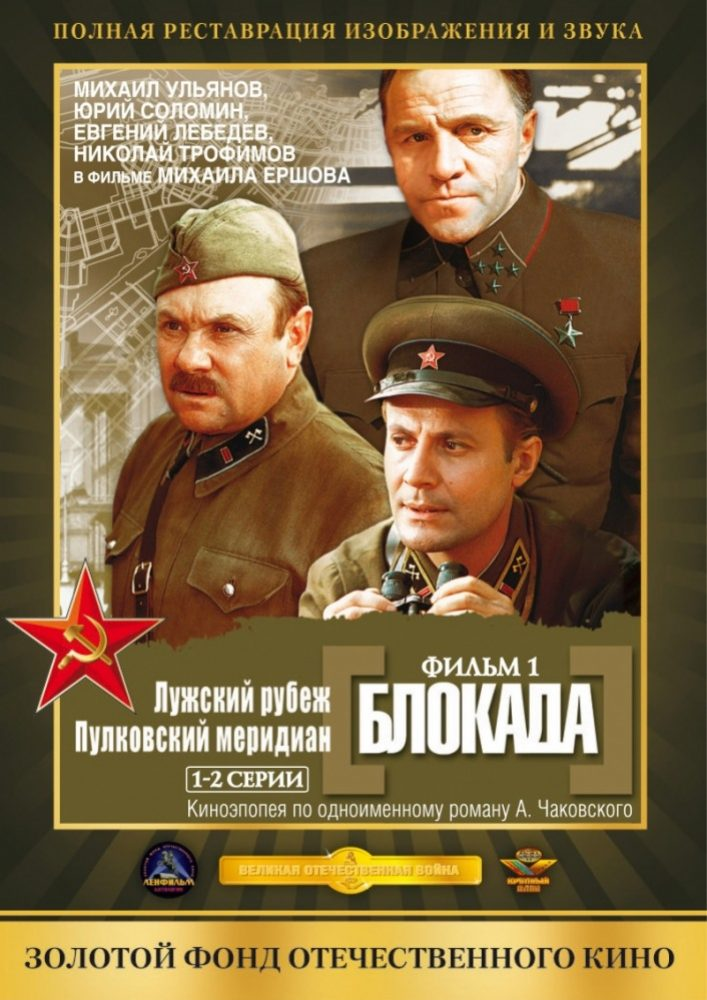 Блокада Фильм 1: Лужский рубеж, Пулковский меридиан