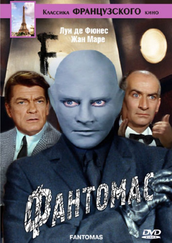 Фантомас фильм 1964