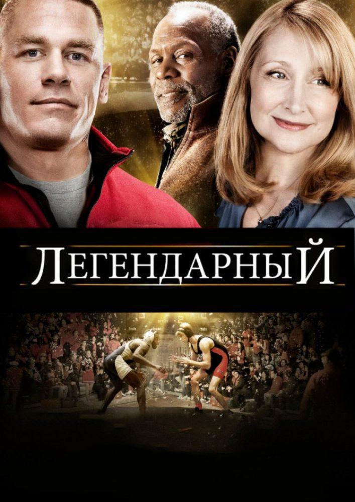Легендарный фильм 2010