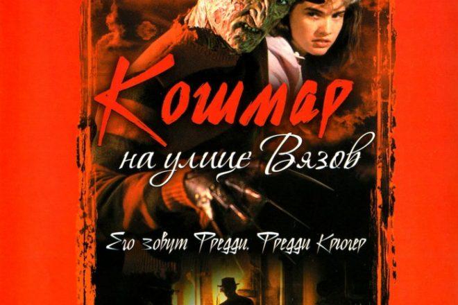 Кошмар на улице Вязов  фильм 1984
