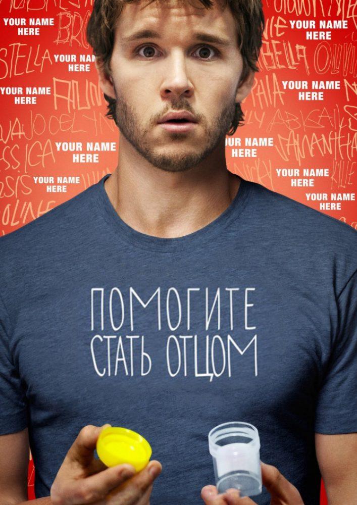 Помогите стать отцом фильм 2012