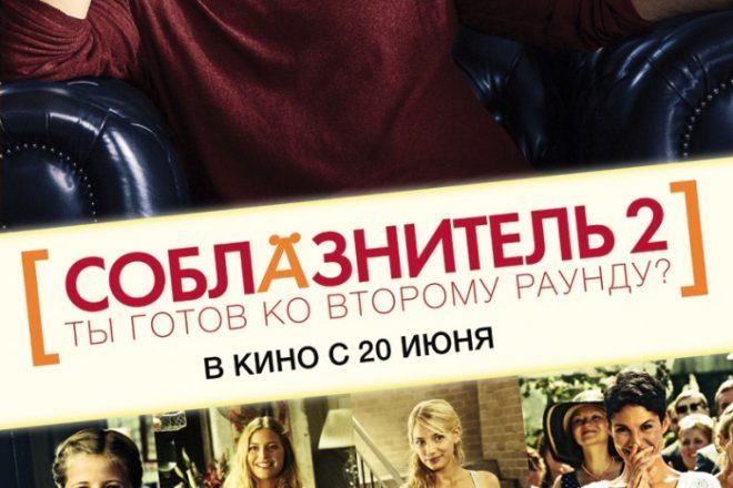 Соблазнитель 2 фильм 2012