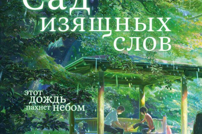 Сад изящных слов аниме 2013