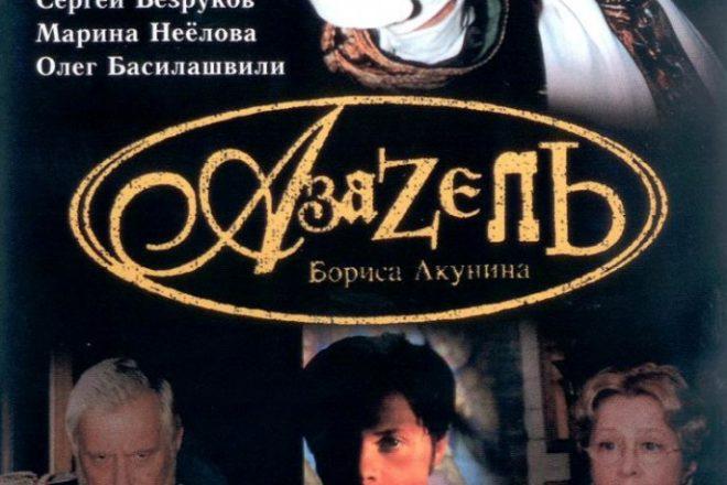 Азазель 2002