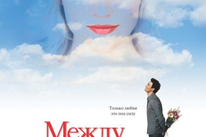 Между небом и землей фильм 2005