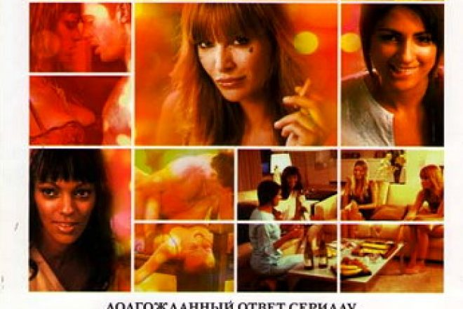 Интимные моменты фильм 2005