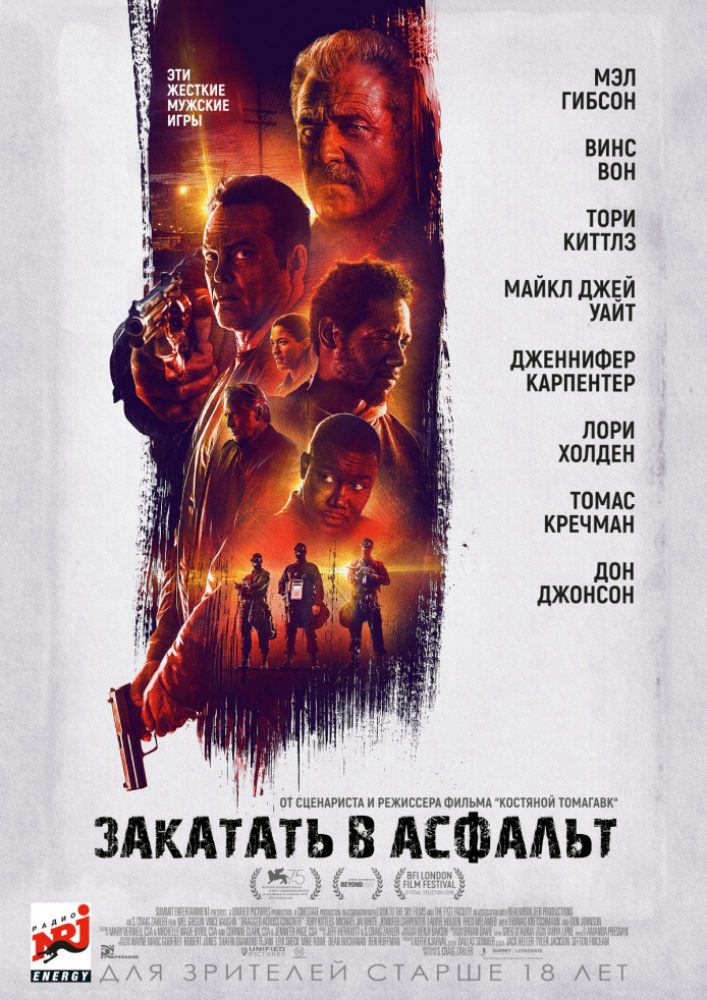 Закатать в асфальт фильм 2018