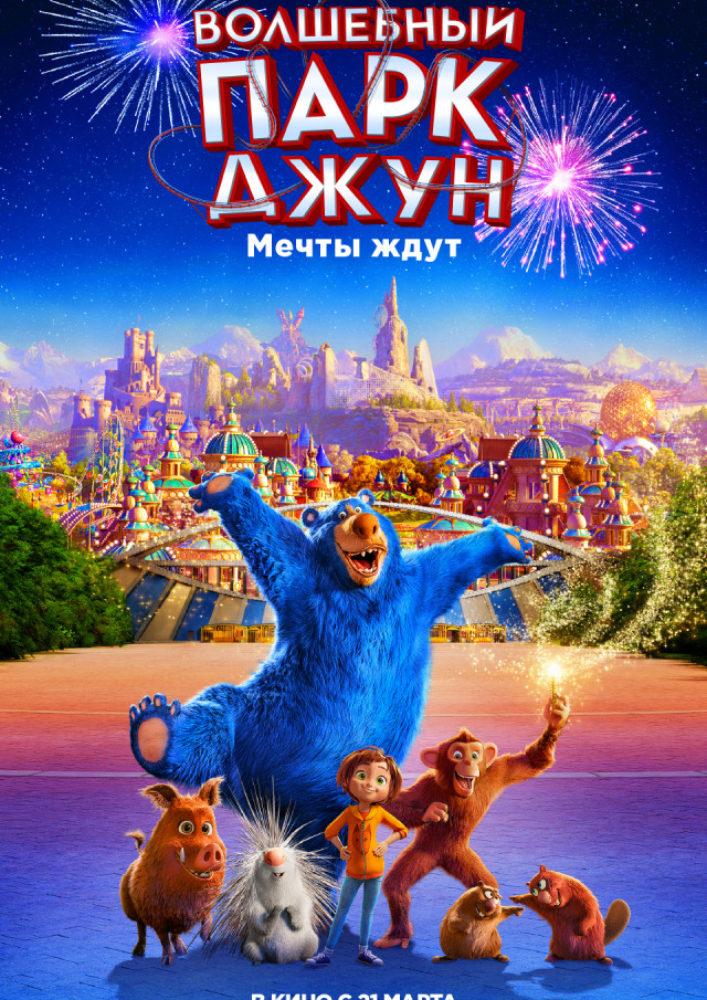 Волшебный парк Джун мультфильм 2019